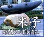米子彫刻シンポジウム