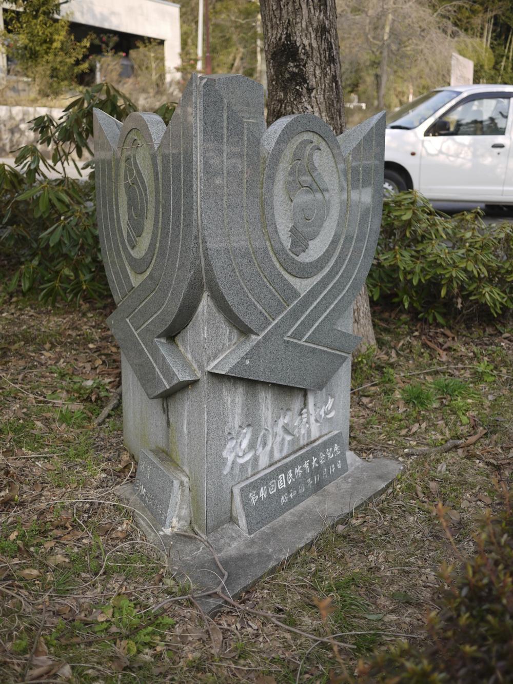 三朝町|鳥取 Art Date Base Project -鳥取県内の公共空間に置かれて ...